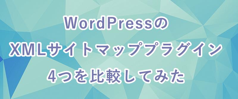 WordpressのXMLサイトマッププラグイン4つを比較