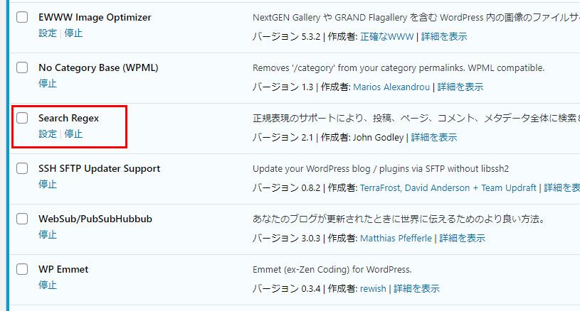 Search Regexのインストール完了
