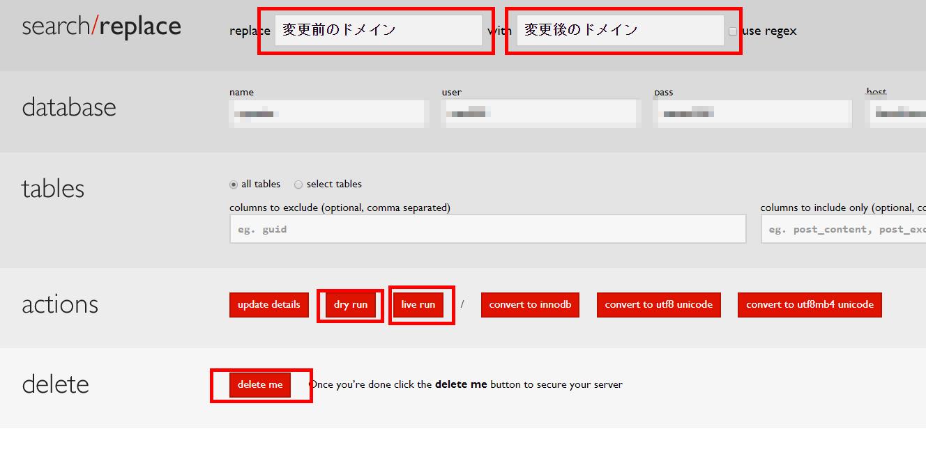 Search Replace DBのWebページ