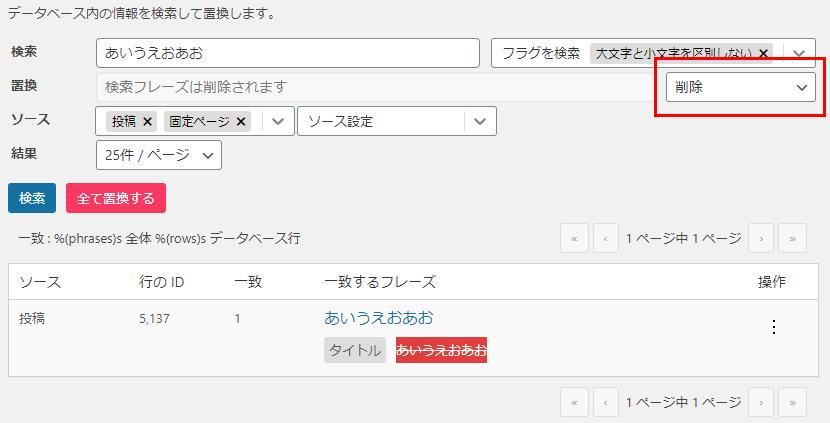 Search Regexで文字列を削除