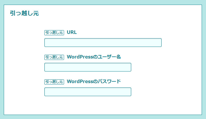ロリポップでWordpresを簡単移行