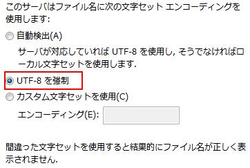 Filezillaでファイル名の文字コードをUTF-8に強制する