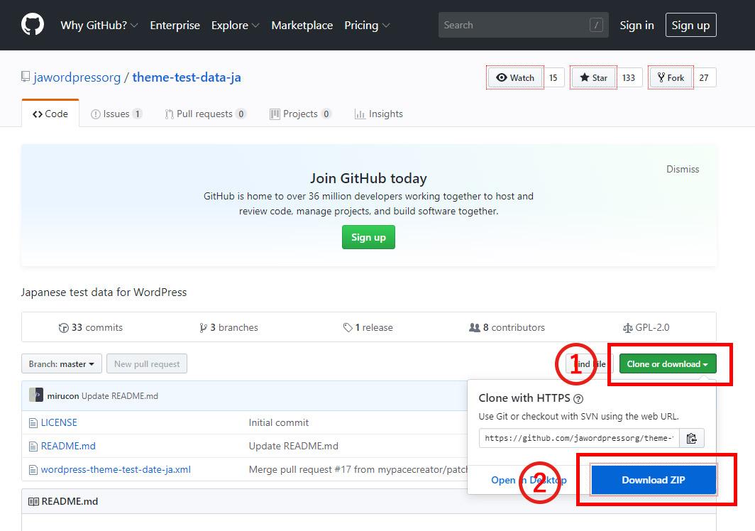 Githubからテーマテストデータをダウンロード