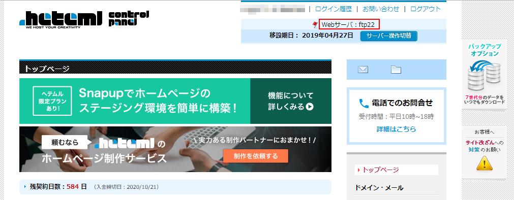 Webサーバー番号がftpとなっているユーザーが対象
