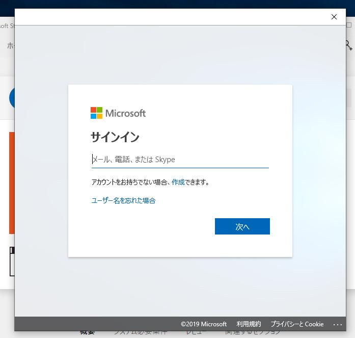 マイクロソフトサインイン