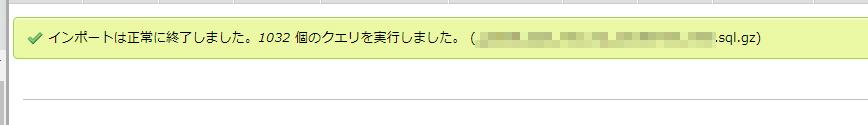 phpmyadminでファイルインポートした結果、この画面が表示されれば完了です。