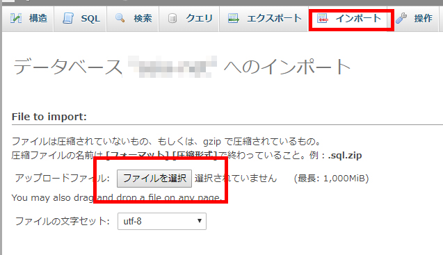 phpmyadminでダウンロードしたSQLファイルをインポートします