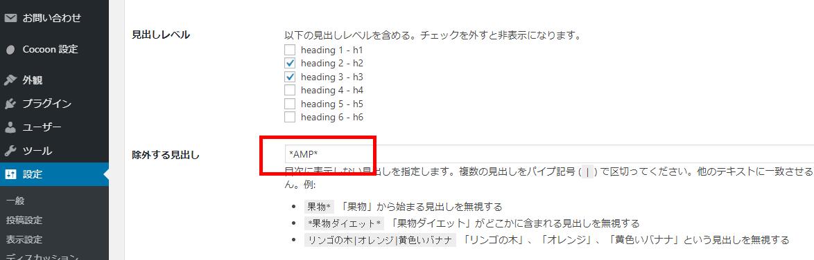 TOCを設定している場合、見出しにAPMと書いていたらエラーとなる