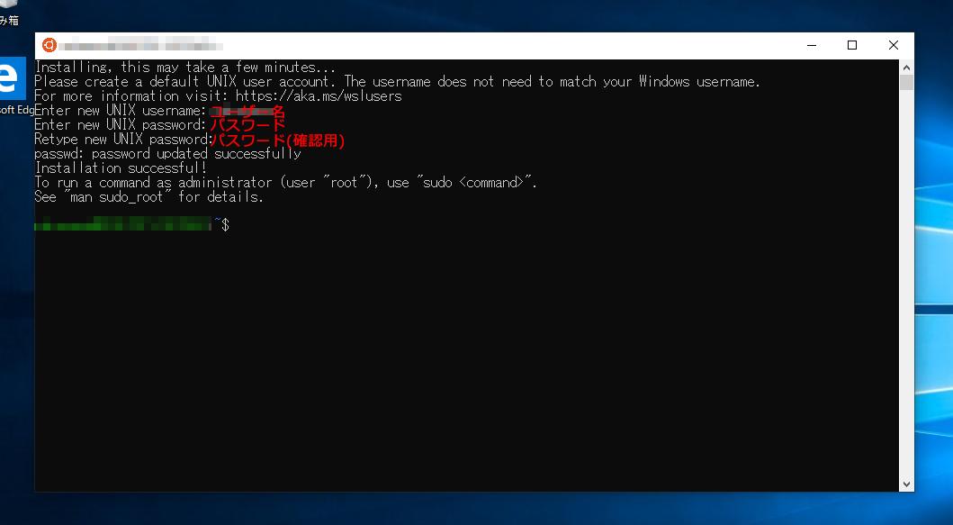 Ubuntuにユーザー名とパスワードを入力