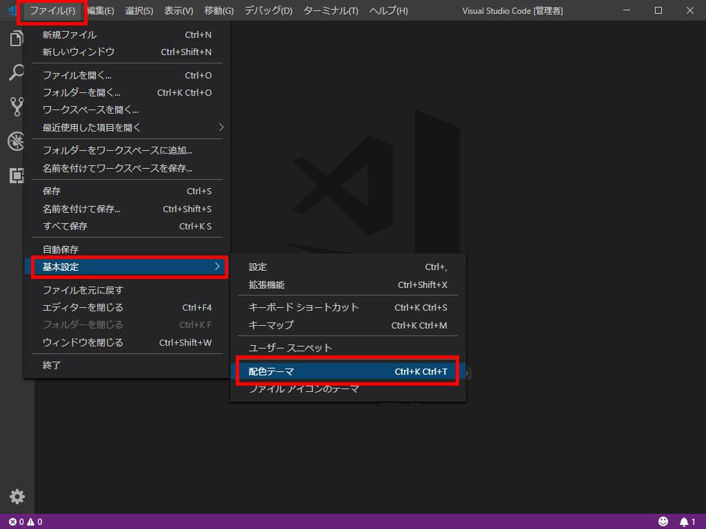 VSCodeでテーマの変更