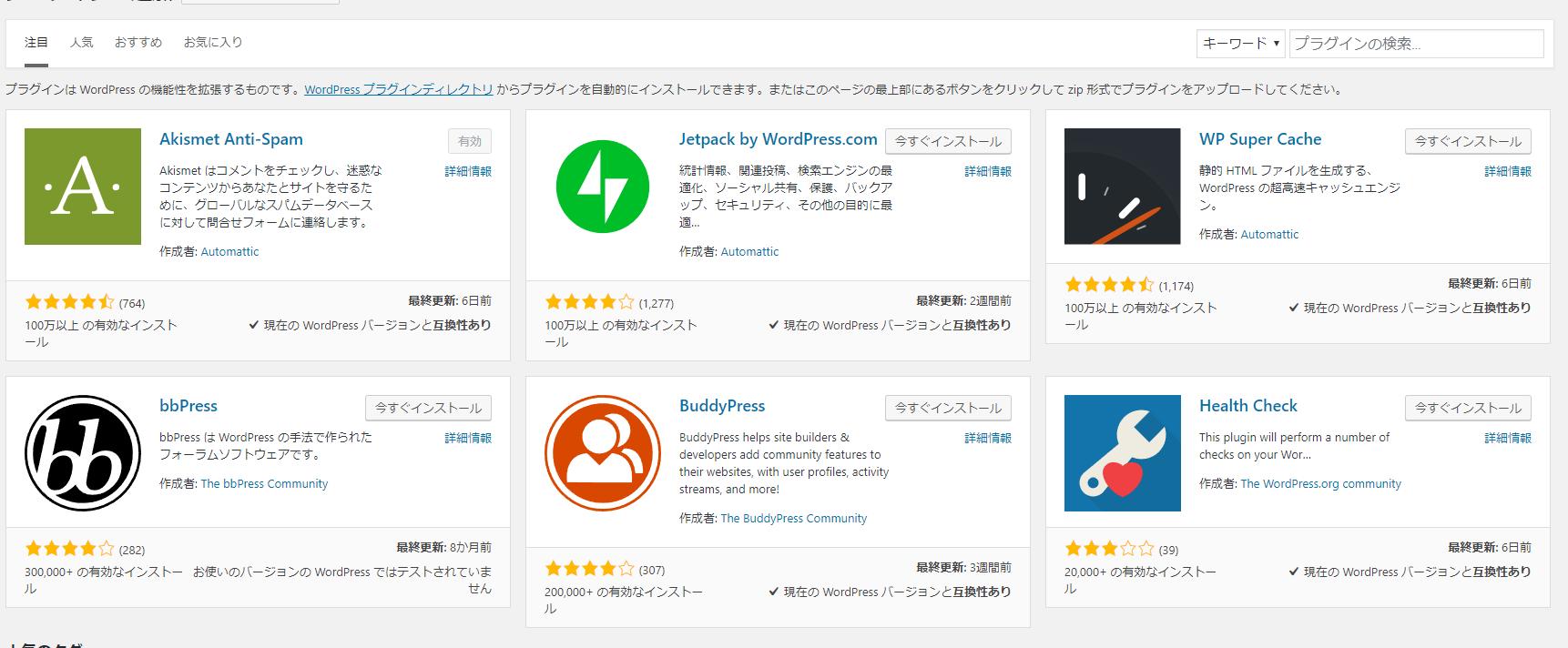 WordPressはプラグインをインストールすることで様々な機能を追加することができます。