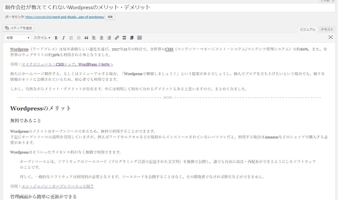 Wordpressは投稿画面から簡単に記事の作成・修正が行えます。